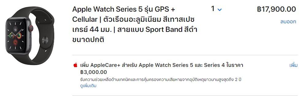 เทรดรับ Apple Watch Series 5 รุ่น GPS + Cellular